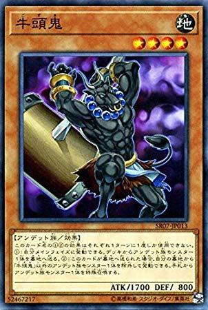 牛頭鬼 ノーマル 遊戯王 アンデットワールド sr07-jp013