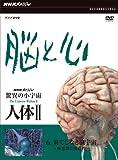 NHKスペシャル 驚異の小宇宙 人体 脳と心 第6集 果てしなき脳宇宙~無意識と創造性~ [DVD]