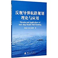 Anti-ship Missile Route Program Tactical Decision(Chinese Edition)
