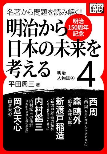 [明治150周年記念] 名著から問題を読み解く! 明治から日本の未来を考える (4) 明治人物誌[4] (impress QuickBooks)の詳細を見る