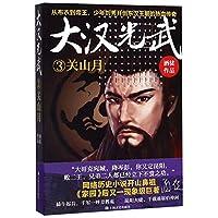 The Legendary Life of Liu Xiu: The Emperor Guangwu (3) (Chinese Edition)