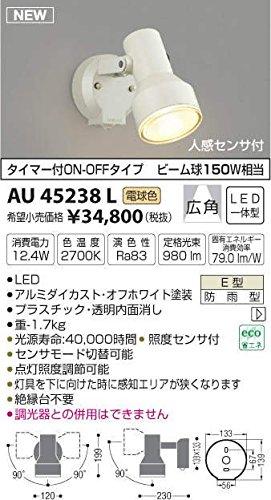 AU45238L 電球色LED人感センサ付ウトドアスポットライト(グリーン購入法適合製品)