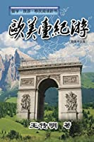 欧美台纪游: Journey to Europe, America and Taiwan