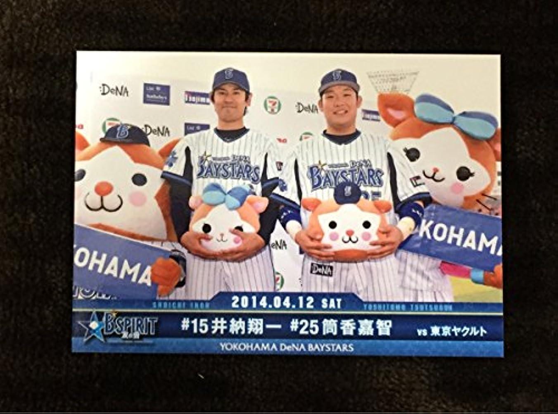 アブストラクト準備考えた横浜ベイスターズ ウイニングヒーローカード #25筒香嘉智 井納