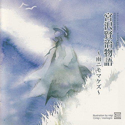 『宮沢賢治名作選集⑤「雨ニモマケズ」』のカバーアート