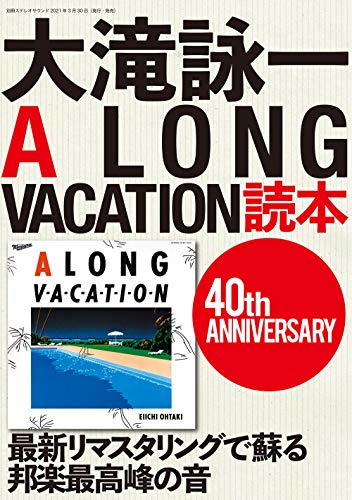 大滝詠一A LONG VACATION読本 40th ANNIVERSARY (別冊ステレオサウンド)