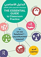 The Essential Guide to Classroom Practice: 200+ strategies for outstanding teaching and learning, Arabic Edition