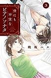 【コミック】世にも不実なピアノソナタ(全3巻)