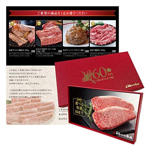 還暦 お祝い 用 お肉 の ギフト 券 選べる (松阪牛 / 米沢牛 / 奥羽牛 / 国産牛) 特選牛 美食うまいもん市場