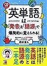 CD BOOK 英単語は「発音」と「語源」で爆発的に覚えられる!
