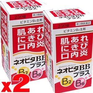 【第3類医薬品】ネオビタBBプラス「クニヒロ」 250錠 ×2