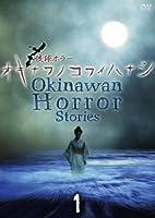 琉球ホラー オキナワノコワイハナシ 1 [DVD]