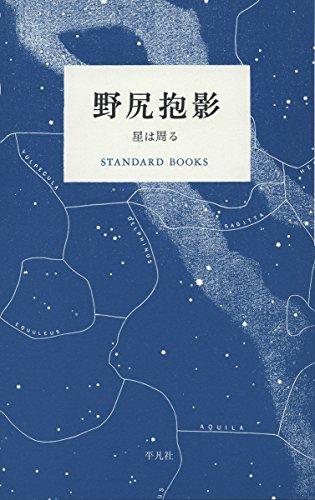 野尻抱影 星は周る (STANDARD BOOKS)