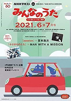 [NHK出版 日本放送協会]のNHK みんなのうた 2021年 6月・7月 [雑誌] (NHKテキスト)