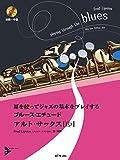 耳を使ってジャズの基本をプレイする ブルース・エチュード アルト・サックス(E♭) 模範演奏&プレイ・アロングCD付
