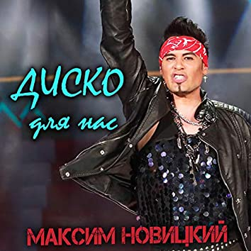 Диско Для Нас (Retro Pop Version)