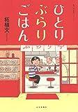ひとりぶらりごはん (全1巻) (思い出食堂コミックス)