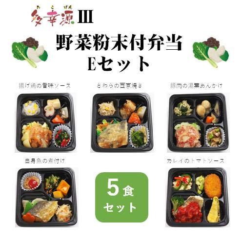 冷凍弁当 野菜粉末付き冷凍弁当�VEセット(おかずのみ5食+野菜粉末5食分)