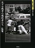 反テロ戦争の犠牲者たち (岩波フォト・ドキュメンタリー―世界の戦場から)