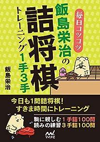 毎日コツコツ 飯島栄治の詰将棋トレーニング1手3手 (マイナビ将棋文庫)