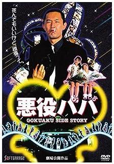悪役パパ [DVD]