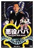 悪役パパ[JDXD-25696][DVD]