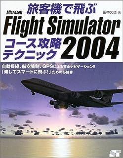 旅客機で飛ぶMicrosoft Flight Simulator 2004コース攻略テクニック