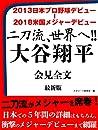 2013日本プロ野球デビュー ― 2018米国メジャーデビュー 二刀流、世界へ!! 大谷翔平 会見全文 最新版