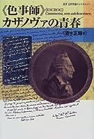 「色事師」カザノヴァの青春 (叢書 近世異端のコスモロジー)