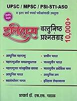 Itihas Vastunishtha Prashnasangrah 10000+