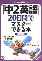 新装版「中2英語」20日間でマスターできる本