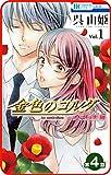 【プチララ】金色のコルダ 大学生編 第4話 (花とゆめコミックス)