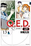 Q.E.D.iff ―証明終了―(13) (月刊少年マガジンコミックス)