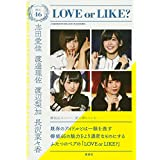 J-GENERATION2017年10月号増刊 欅坂46 LOVE or LIKE? 志田愛佳 渡邉理佐 渡辺梨加 長沢菜々香