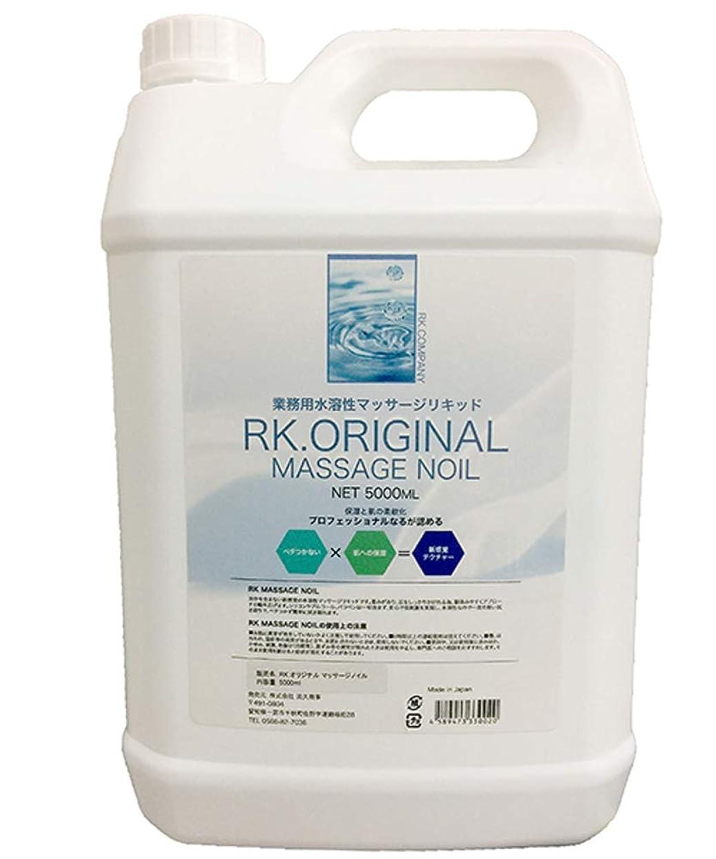 出身地動かす器官RK.ORIGINAL マッサージノイル 業務用 国産 水溶性 マッサージリキッド 5000ml エステ店御用達