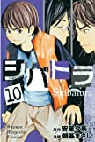 シバトラ(10) (週刊少年マガジンコミックス)