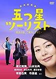 五つ星ツーリスト ~最高の旅、ご案内します!!~ DVD-BOX[DVD]