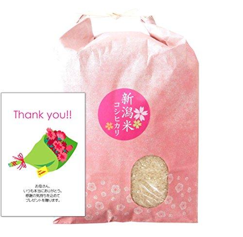 母の日 【無洗米】 新潟県産 無農薬米 コシヒカリ 5kg [お母さんありがとうカード付き]