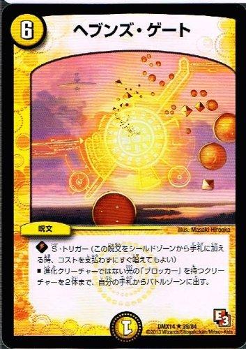 【 デュエルマスターズ】 ヘブンズ・ゲート レア《 最強戦略 パーフェクト12 》 dmx14-039