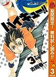 ハイキュー!!【期間限定無料】 3 (ジャンプコミックスDIGITAL)