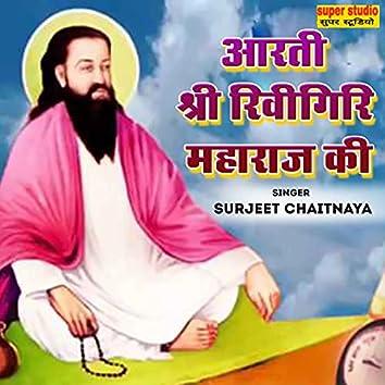 Aarti Shree Rivigiri Ji Maharaj Ki (Hindi)