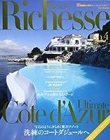Richesse no.4(2013 SUMME (FG MOOK)