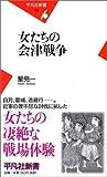 女たちの会津戦争 (平凡社新書)