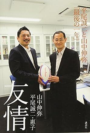 友情 平尾誠二と山中伸弥「最後の一年」