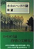 ホルムヘッドの謎 (文春文庫)