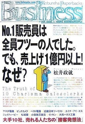 No.1販売員は全員フツーの人でした。でも、売上げ1億円以上!なぜ? (光文社ペーパーバックスBusiness)