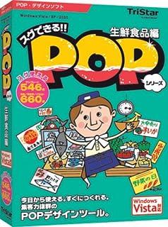 スグできるPOP 生鮮食品編 Vista対応版