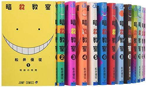 暗殺教室 コミックセット (ジャンプコミックス) [マーケットプレイスセット]