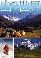 山の世界―自然・文化・暮らし