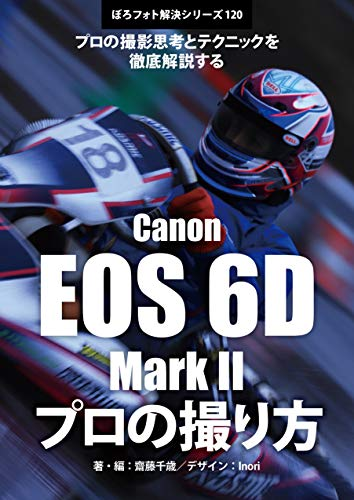 Boro Foto Kaiketu Series 120 Canon EOS 6D Mark II PRO SHOT (Japanese Edition)